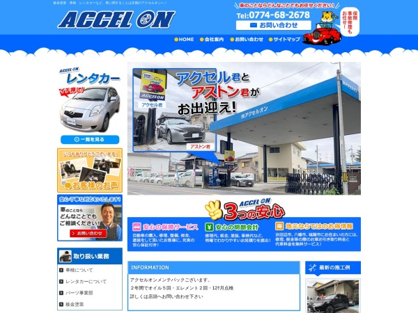 Screenshot of www.accelon.jp