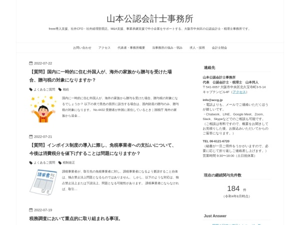 Screenshot of www.accg.jp