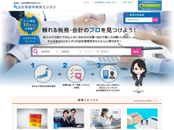 Screenshot of www.accnt.jp