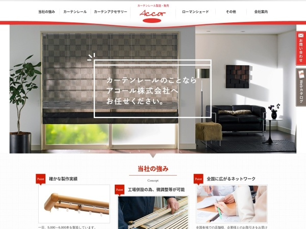 Screenshot of www.accor.co.jp