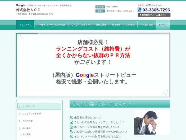 Screenshot of www.ace360.co.jp