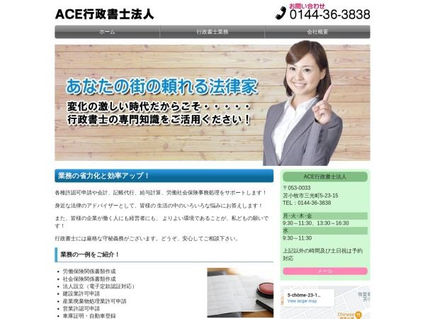 Screenshot of www.ace7.jp