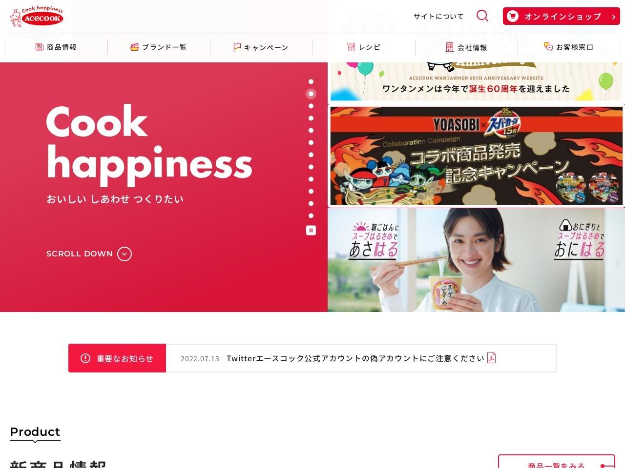 http://www.acecook.co.jp/taishoken/tie-up.html