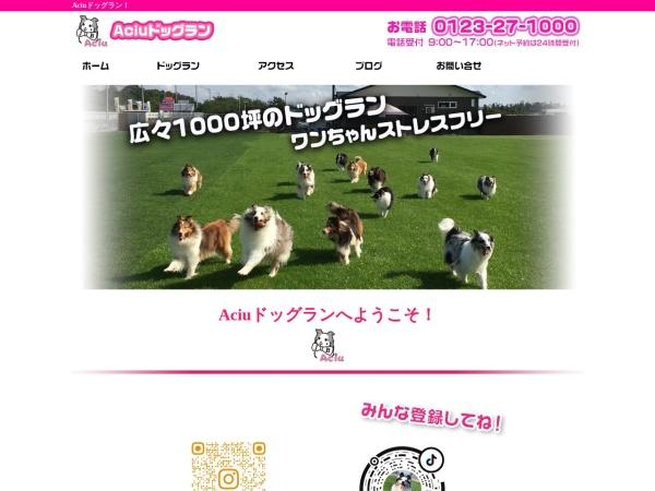 http://www.aciu-dog.jp