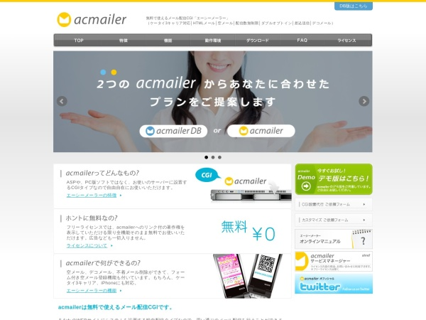 Screenshot of www.acmailer.jp