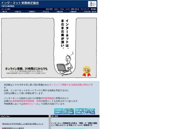 http://www.acpi.gr.jp/