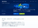 http://www.acronis.com/ja-jp/personal/disk-manager/