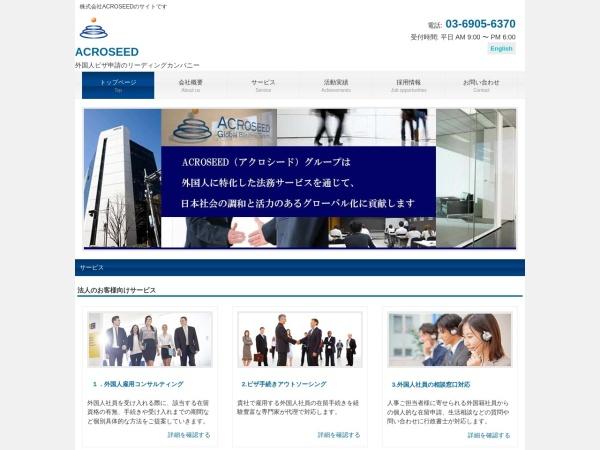 Screenshot of www.acroseed.co.jp