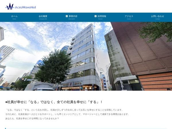Screenshot of www.acrowavenet.com