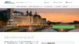 http%3A%2F%2Fwww.acs ami.com%2Fjp%2Fglobe jp - [2016年秋版]改悪が続く海外旅行保険の現状と私が考えた保険プランについて書いてみる。アリアンツ社のグローブパートナーが良いかもしれない