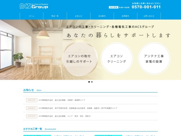 Screenshot of www.acs-group.co.jp