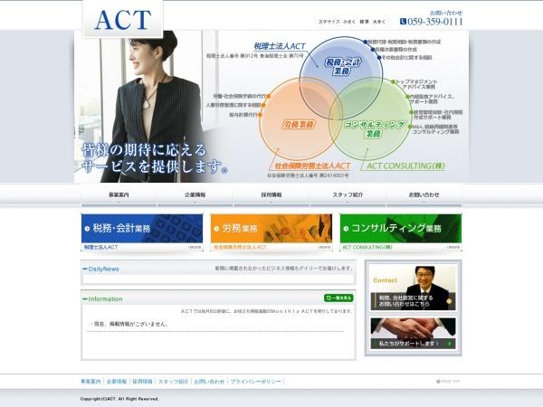 Screenshot of www.act-office.biz