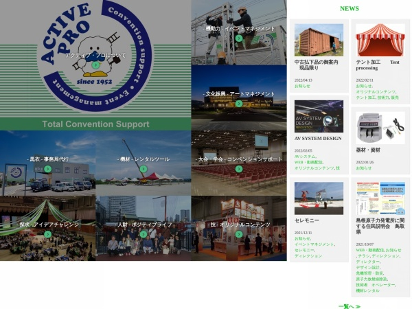 Screenshot of www.act-p.net