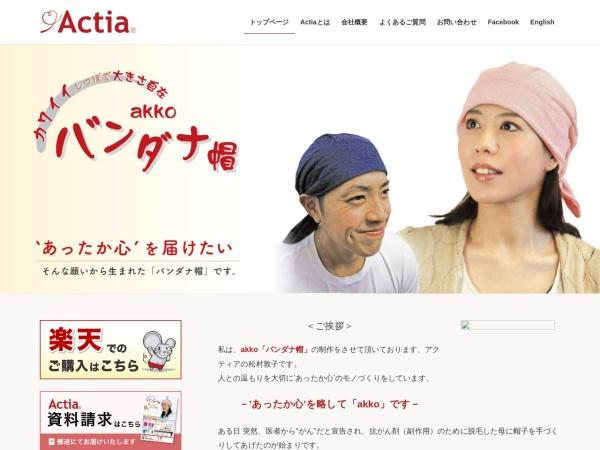 Screenshot of www.actia.jp