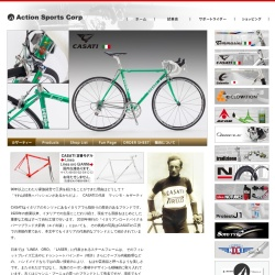 http://www.actionsports.co.jp/casati.php
