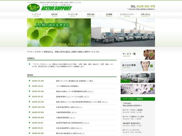 Screenshot of www.activegroup.jp