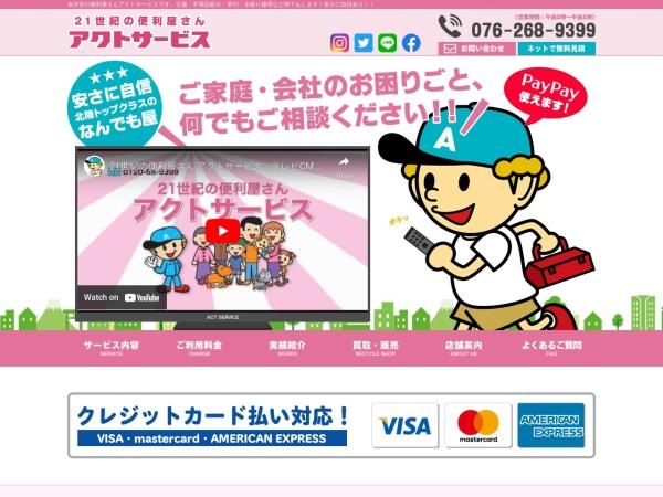 Screenshot of www.actservice21.com