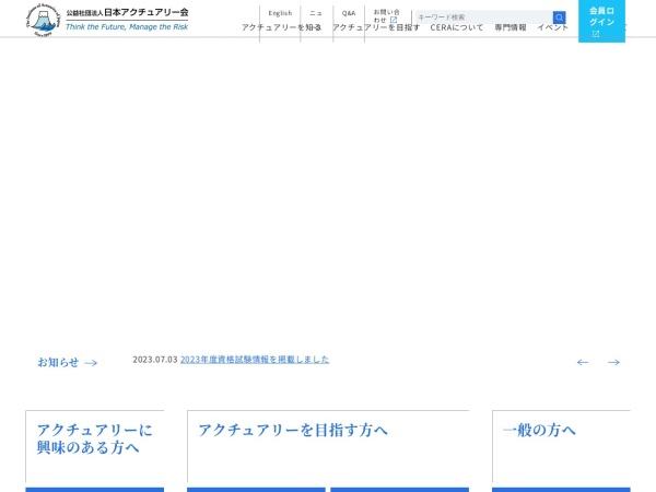 http://www.actuaries.jp/