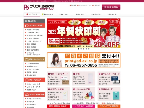 Screenshot of www.ad-axl.co.jp