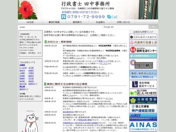 Screenshot of www.ad-scrive.com