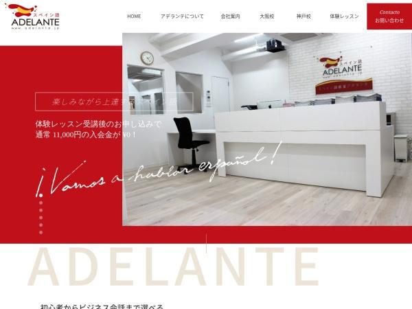 Screenshot of www.adelante.jp