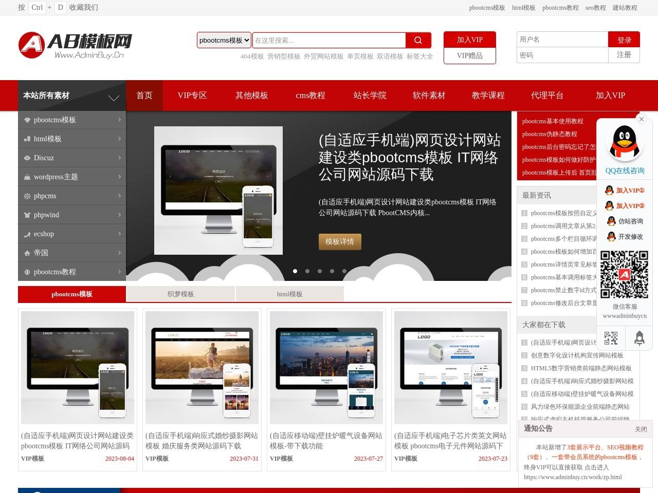 (带手机版数据同步)家装设计作品类网站织梦模板 织梦通用企业网站站模版_AB模板网