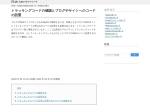 http://www.adminweb.jp/analytics/setup/index7.html
