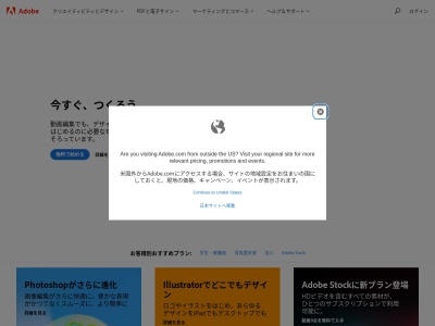 http://www.adobe.com/jp/