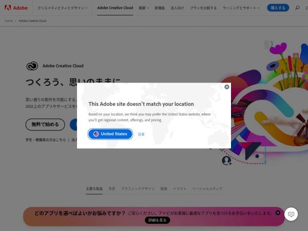 http://www.adobe.com/jp/creativecloud.html