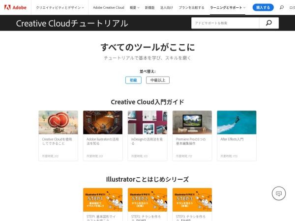 http://www.adobe.com/jp/jos/pen-designlab/tutorial/spacium.html