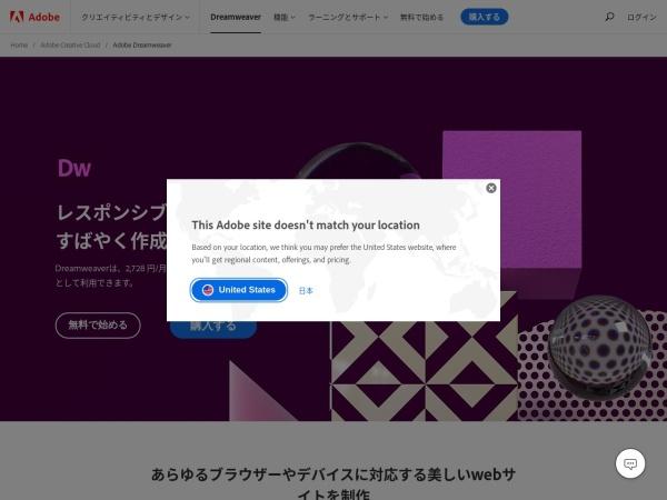 http://www.adobe.com/jp/products/dreamweaver.html