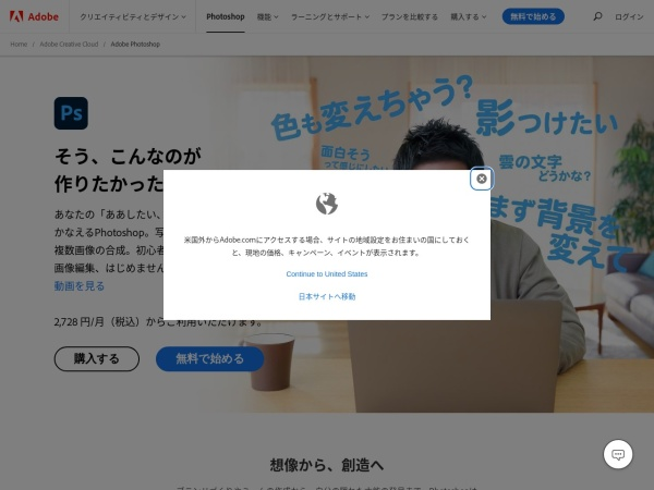http://www.adobe.com/jp/products/photoshop.html