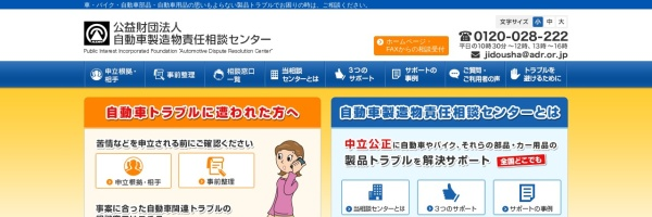 Screenshot of www.adr.or.jp