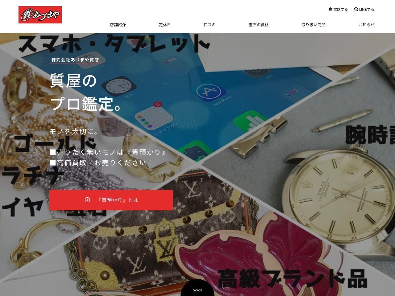 札幌の質屋 | あづまや質店 / 東区 ブランド品・金・ダイヤ ・腕時計・スマホの査定