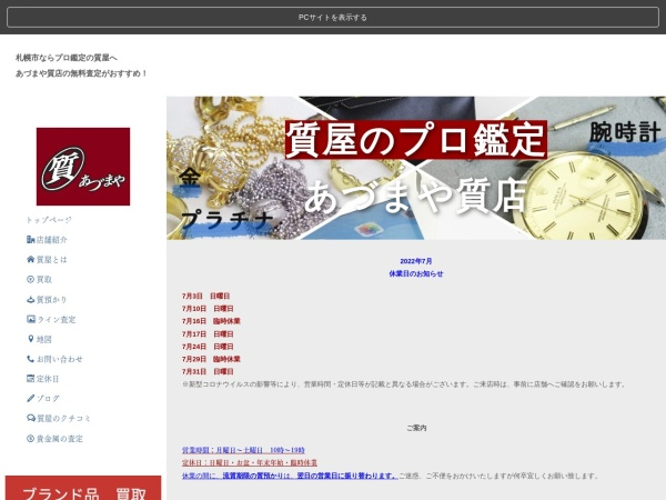 http://www.adumaya-sichiya.co.jp/