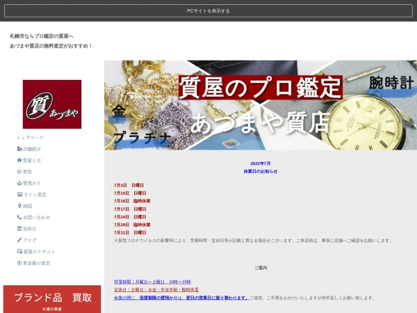 Screenshot of www.adumaya-sichiya.co.jp