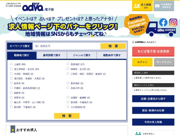 Screenshot of www.adva.me