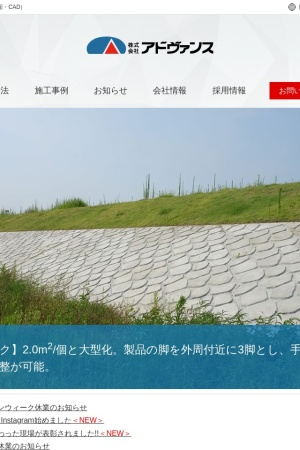 Screenshot of www.advance-kk.co.jp