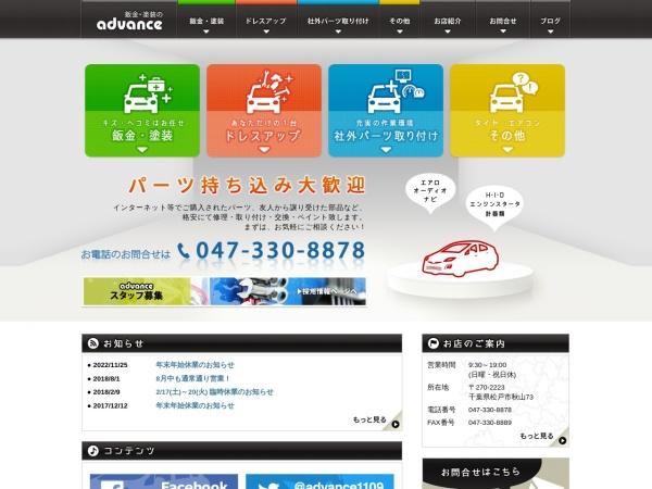 Screenshot of www.advance-web.jp