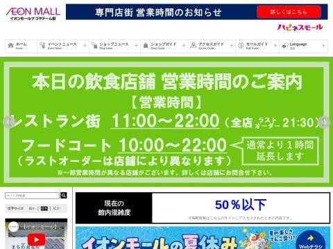 Screenshot of www.aeon.jp