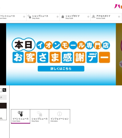 http://www.aeon.jp/sc/rifu/event/