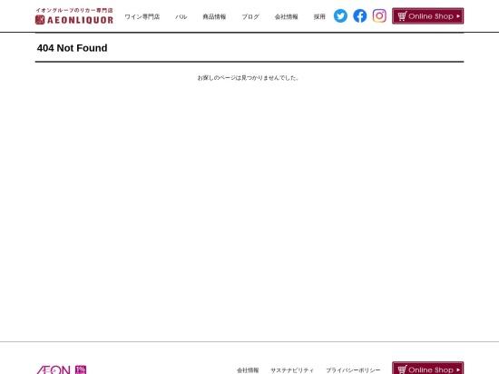 http://www.aeonliquor.jp/jiyugaoka/topics/2674.html