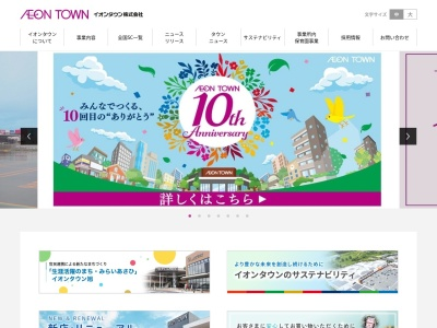http://www.aeontown.co.jp/izumiosawa/node/644