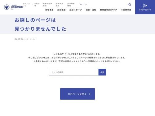Screenshot of www.aero.or.jp