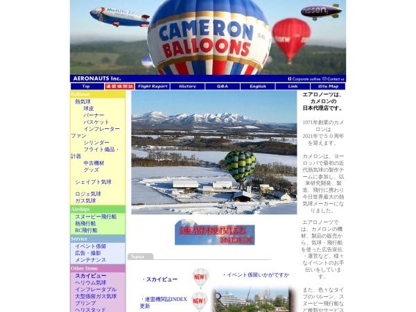 Screenshot of www.aeronauts.net