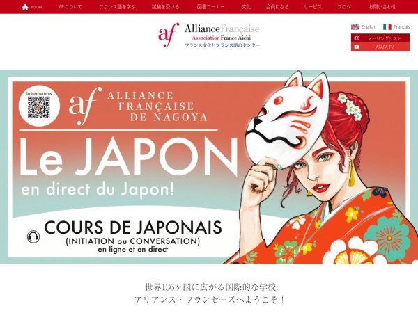Screenshot of www.afafa.jp
