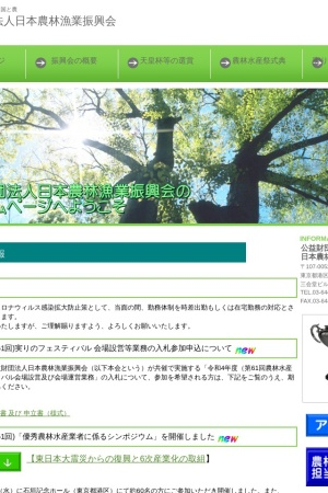 Screenshot of www.affskk.jp