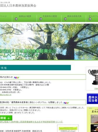 Screenshot of www.affskk.jp