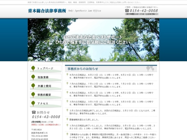 Screenshot of www.afirm.jp