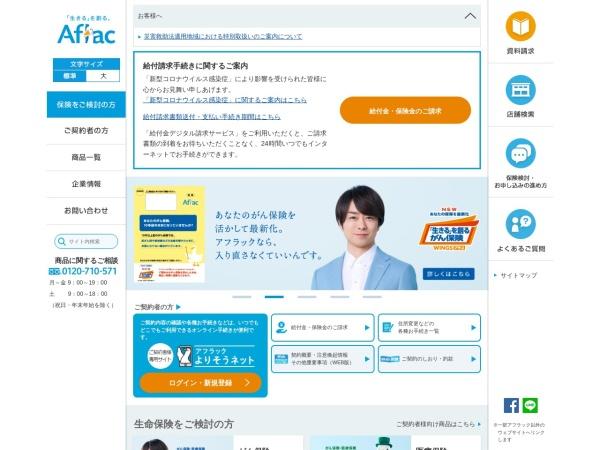 Screenshot of www.aflac.co.jp